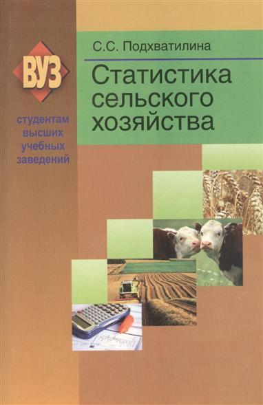 Статистика сельского хозяйства. Учебное пособие