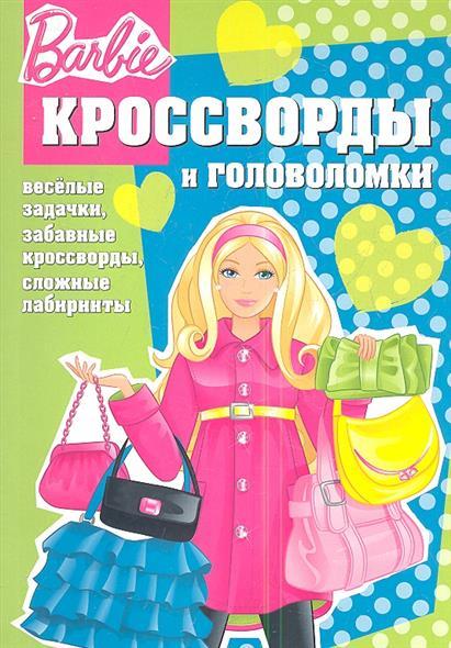 Сборник кроссвордов и головоломок КиГ № 1258 (