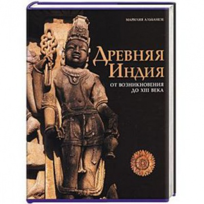 Книга Альбом Древняя Индия От возникновения до 13 века. Альбанезе М.
