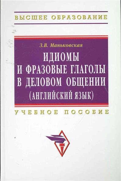 Маньковская З. Идиомы и фразовые глаголы в деловом общении цена