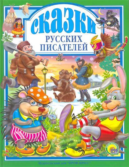 Шляхов И. (худ.) Сказки русских писателей