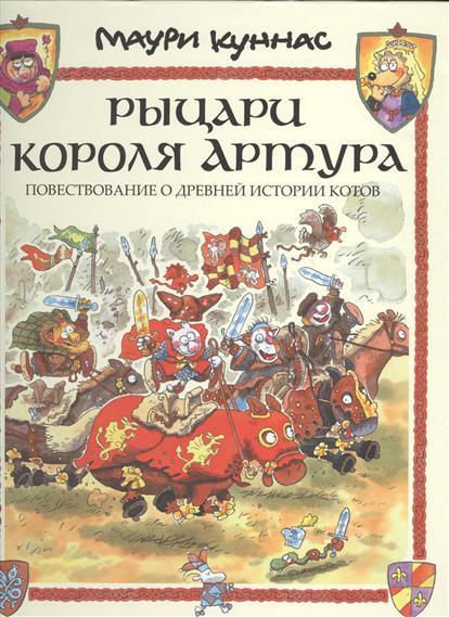 Куннас М., Куннас Т. Рыцари короля Артура. Повествование о древней истории котов