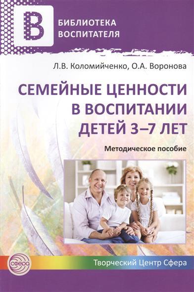 Семейные ценности в воспитании детей 3-7 лет