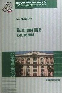 Андрюшин С. Банковские системы Учеб. пос.