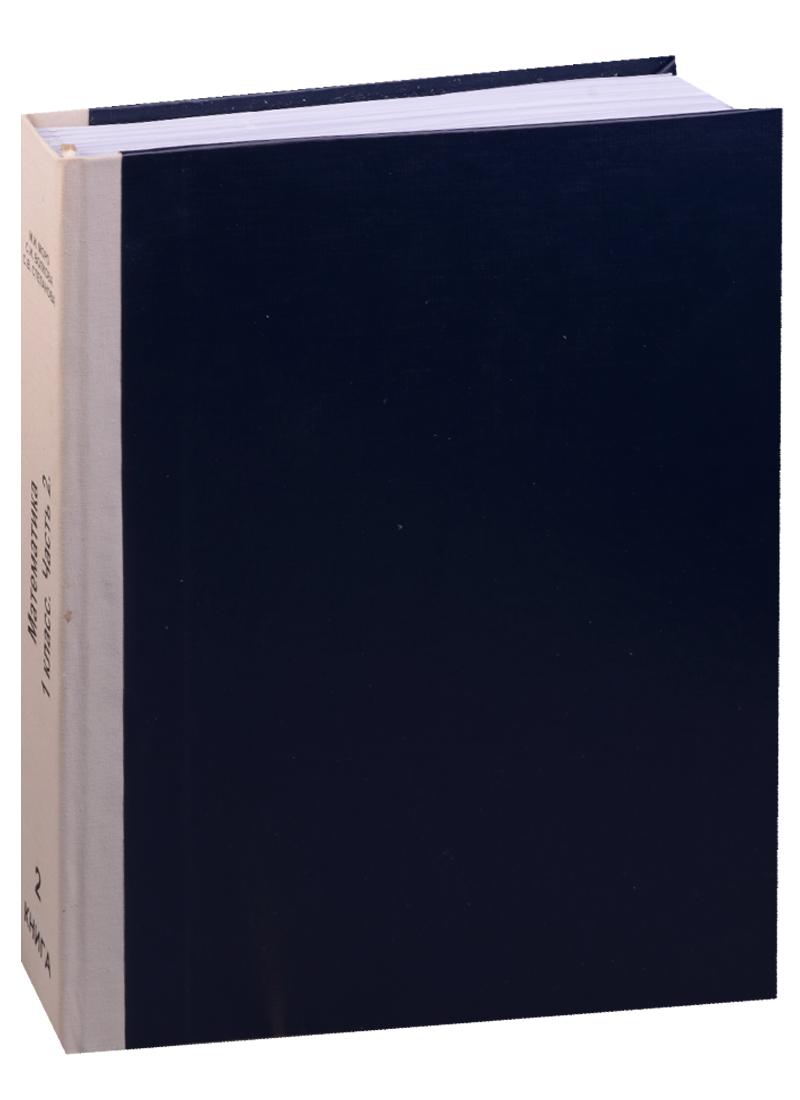 Математика. 1 класс. В 2-х частях (в 9 книгах). Часть 2 (в 4 книгах). Книга 2. Учебник для детей с ограничением зрения. Издание по Брайлю