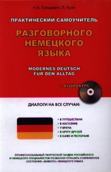 Санцевич Н., Кунч Л. Практический самоучитель разговорного немецкого языка = Modernes Deutsch fur den Alltag + Аудиокурс
