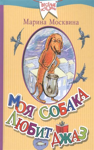 Москвина М. Моя собака любит джаз москвина м л крио