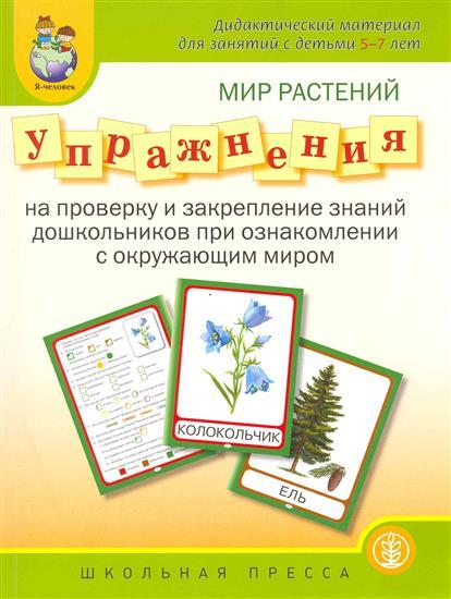 Мир растений Упражнения на пров. и закрепл. знаний..