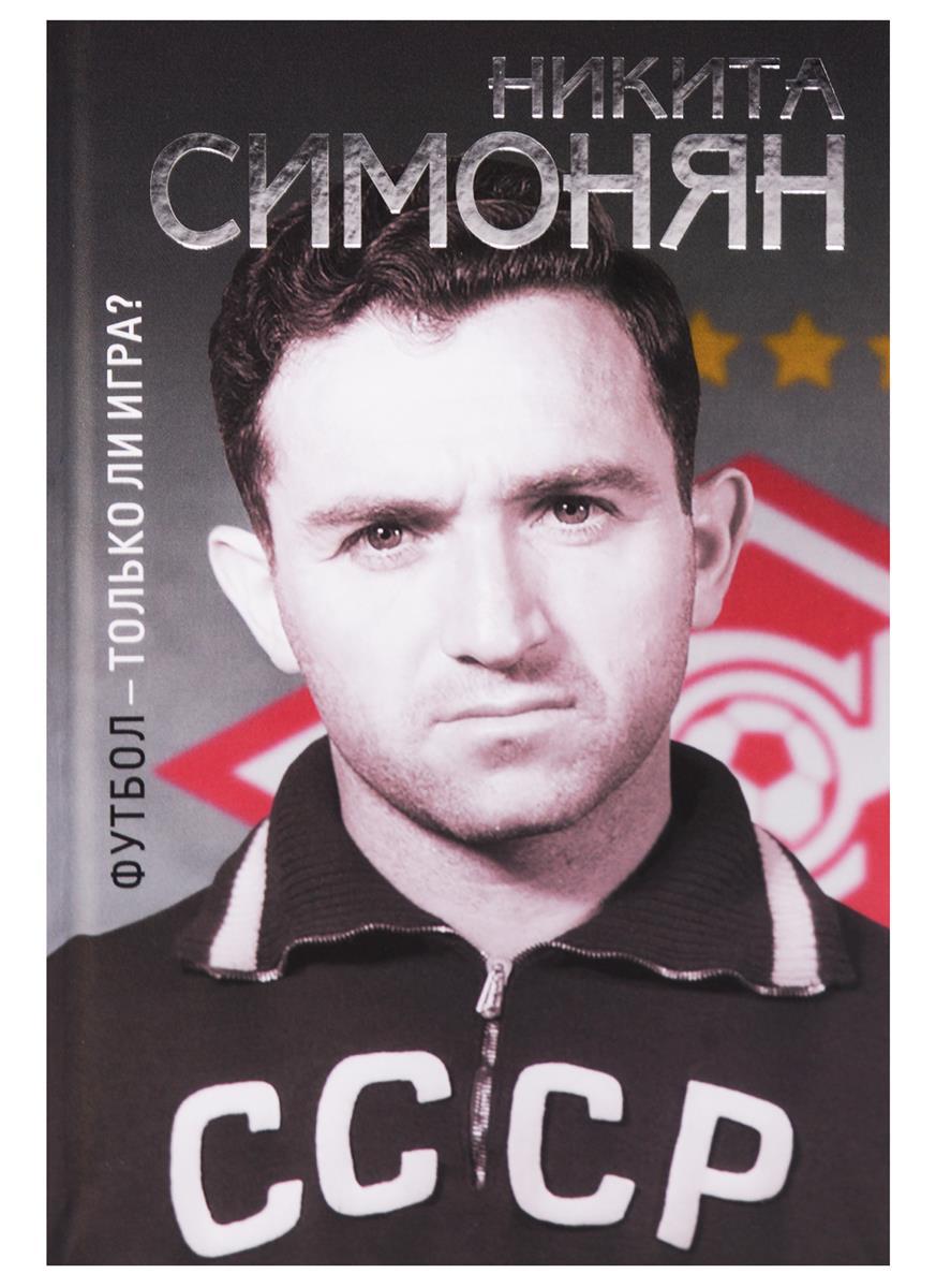 Симонян Н. Футбол-только ли игра?