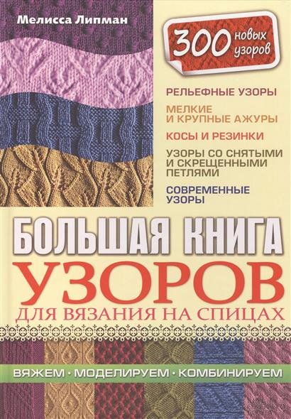 Большая книга узоров для вязания спицами