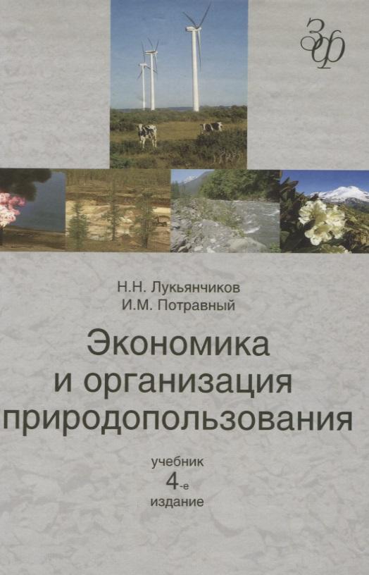 Лукьянчиков Н., Потравный И. Экономика и организация природопользования. Учебник экономика природопользования