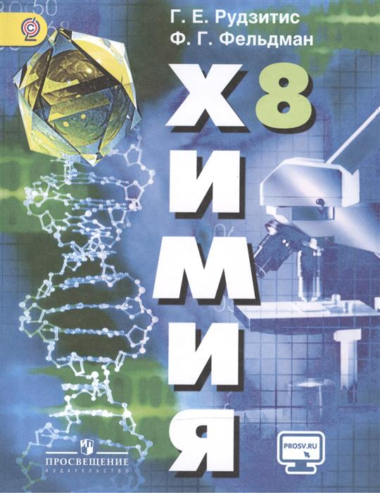 Рудзитис Г., Фельдман Ф. Химия. 8 класс. Учебник химия 8 класс учебник фгос