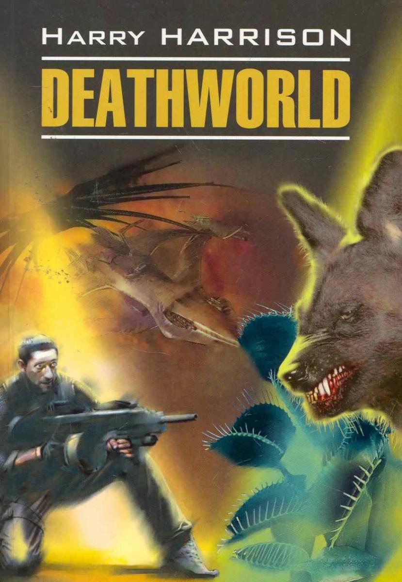 Гаррисон Г. Deathworld / Неукротимая планета deathworld