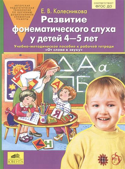 """Колесникова Е. Развитие фонематического слуха у детей 4-5 лет. Учебно-методическое пособие к рабочей тетради """"От слова к звуку"""""""