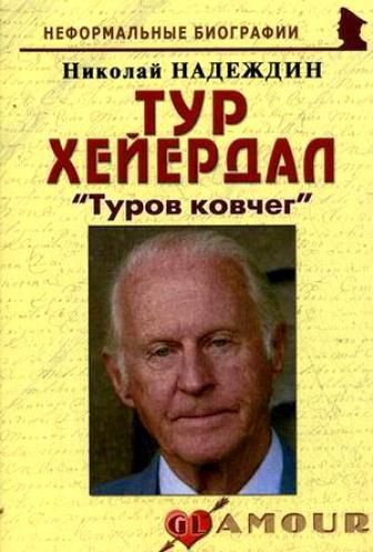 Надеждин Н. Тур Хейердал Туров ковчег тур хейердал ра