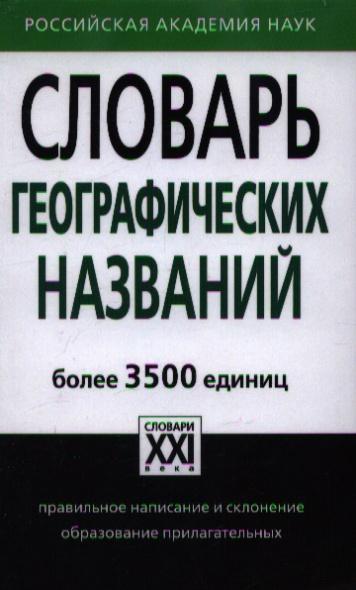 Суперанская А. Словарь географических названий знаете ли вы словарь географических названий ленинградской области