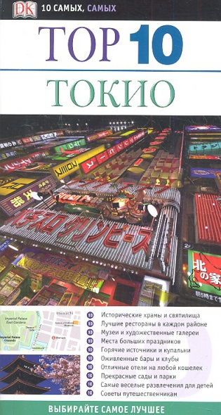 Мэнсфилд С. Токио Top 10 возвращение в мэнсфилд парк