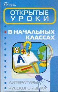 Открытые уроки в начальных классах