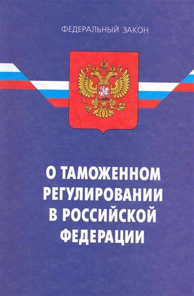 ФЗ О таможенном регулировании в РФ