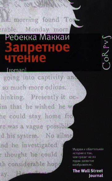 Маккаи Р. Запретное чтение. Роман запретное