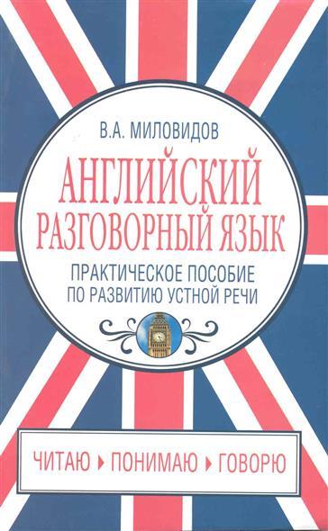Миловидов В. Английский разговорный язык книги эксмо разговорный английский английские нравы и обычаи сd