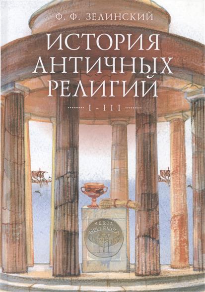История античных религий. Том I - III