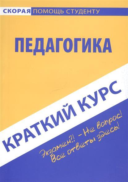 Краткий курс по педагогике