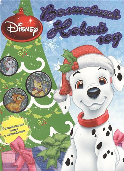 Гришина А. (ред.) Волшебный Новый год. Животные Disney. Развивающая книга с наклейками старый новый год с денисом мацуевым