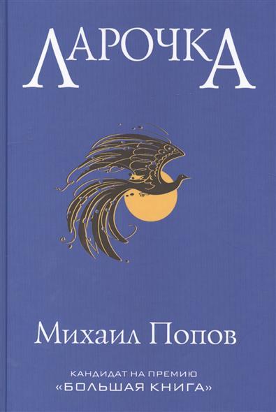 Попов М. Ларочка алексей попов