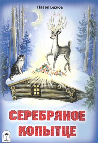 Бажов П. Серебряное копытце бажов п п р н с серебряное копытце