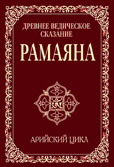 Древнее ведическое сказание Рамаяна Арийский цикл