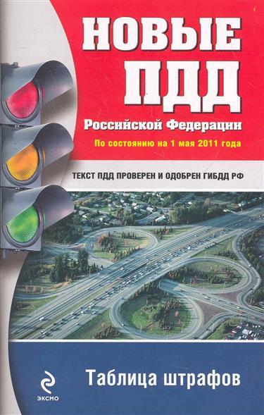 Новые ПДД РФ Таблица штрафов