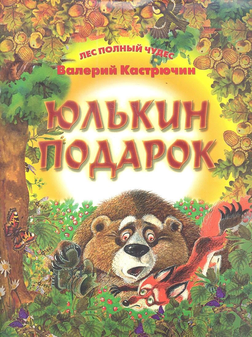 Кастрючин В. Юлькин подарок ISBN: 9789855495759 кастрючин в о чем поет сверчок