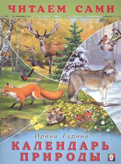 Календарь природы. Читаем сами