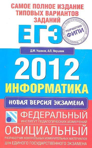 Самое полное издание типовых вариантов заданий ЕГЭ. 2012. Информатика