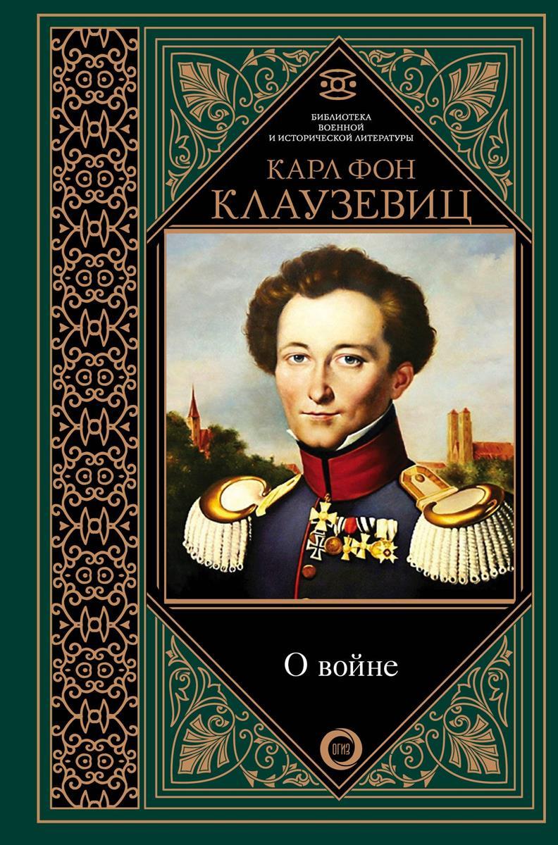 Клаузевиц К. О войне ISBN: 9785171097455
