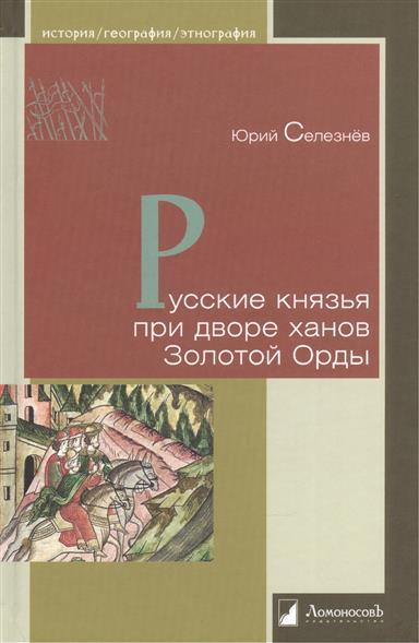 Селезнев Ю. Русские князья при дворе ханов Золотой Орды brother satori 100