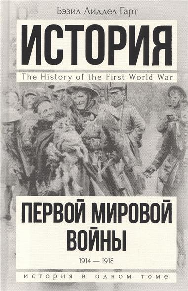 Лиддел Гарт Б. История Первой мировой войны. 1914-1918