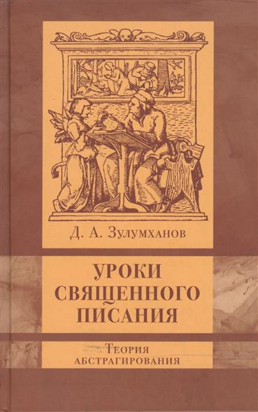 Уроки Священного Писания Теория абстрагирования