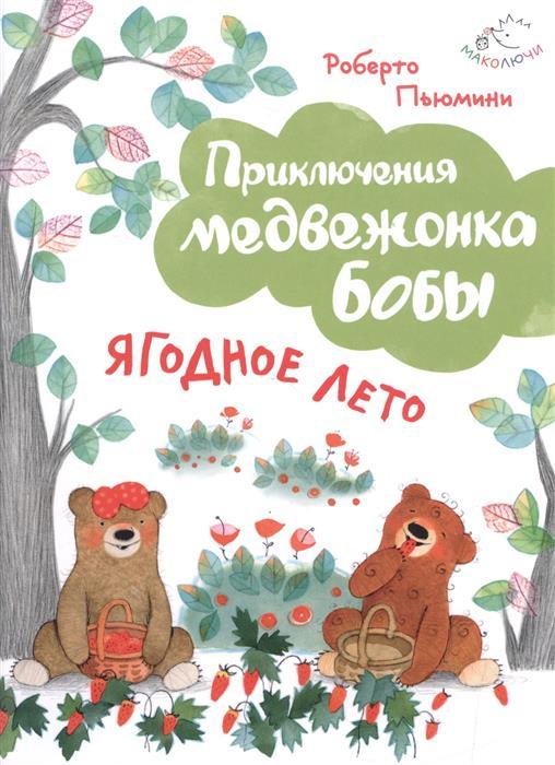 купить Пьюмини Р. Ягодное лето по цене 280 рублей