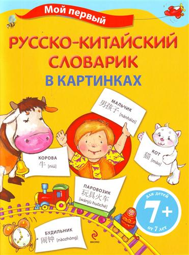Мой первый рус.-кит. словарик в картинках