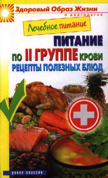 Лечебное питание. Питание по II группе крови. Рецепты полезных блюд