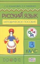 Русский язык. 3 класс. Методическое пособие. 2-е издание, перераработанное