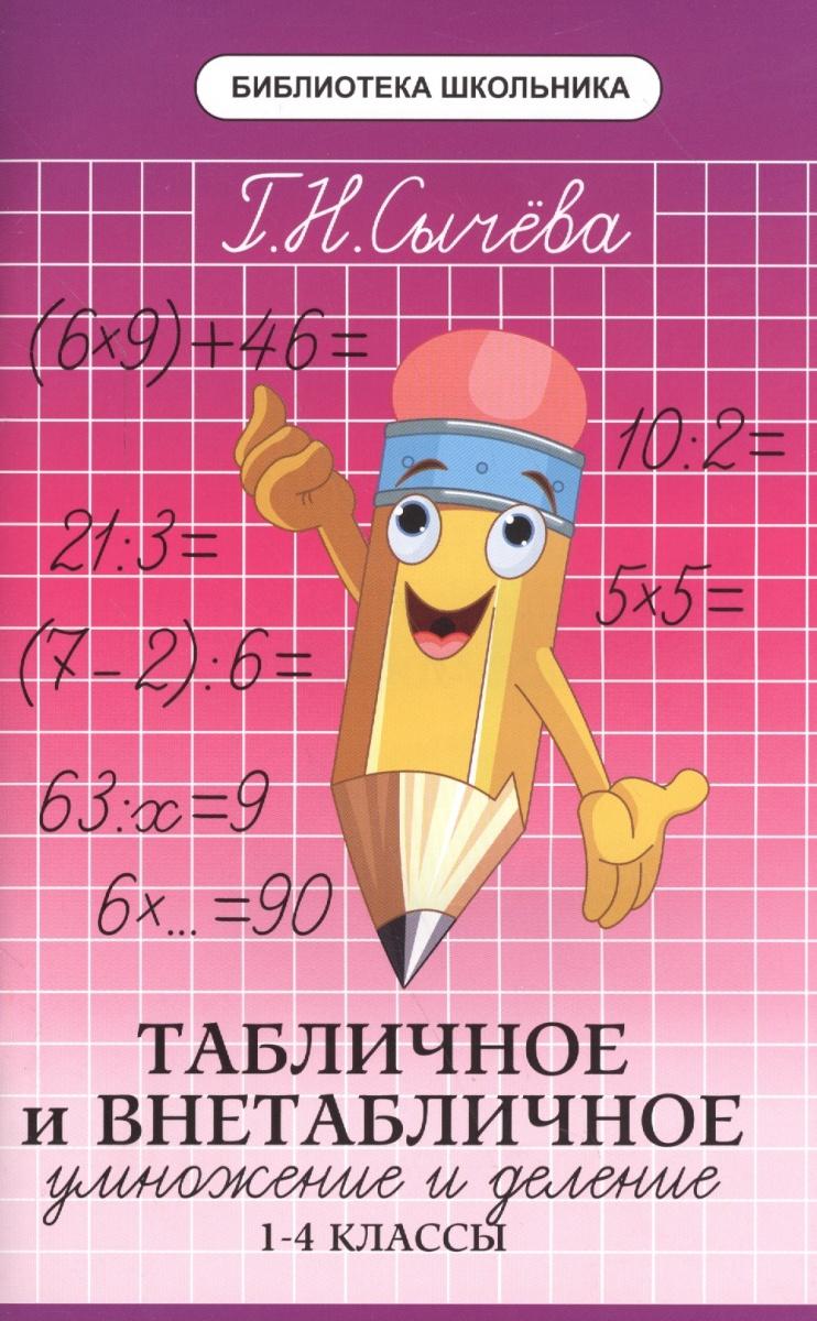 Сычева Г. Табличное и внетабличное умножение и деление. 1-4 классы г н сычева все виды задач на движение 1 4 классы isbn 978 5 222 28336 3