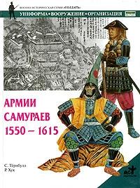 Армии самураев 1550-1615