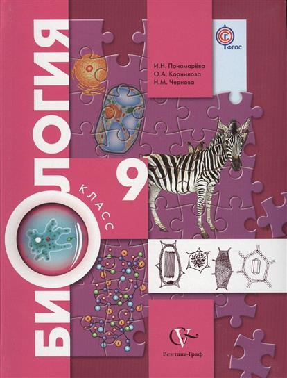 Биология. 9 класс. Учебник для учащихся общеобразовательных организаций. 6-е издание, переработанное