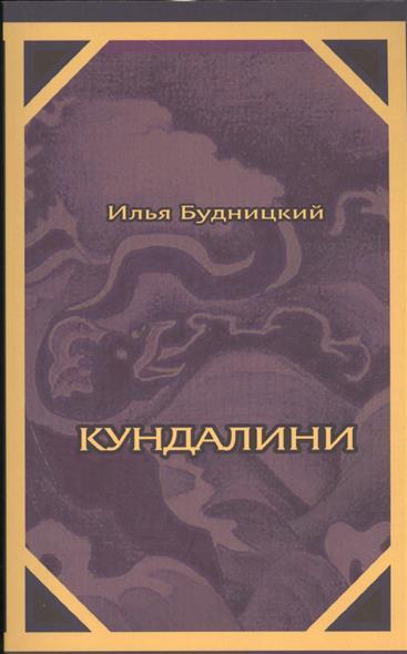 Будницкий И. Кундалини йога кундалини