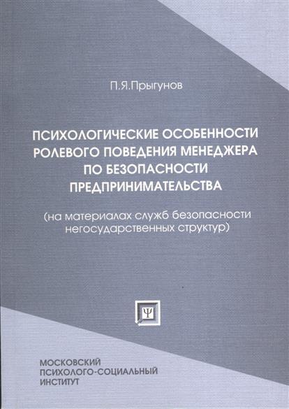 Психологические особенности ролевого поведения менеджера по безопасности предпринимательства (на материалах служб безопасности негосударственных структур) Монография