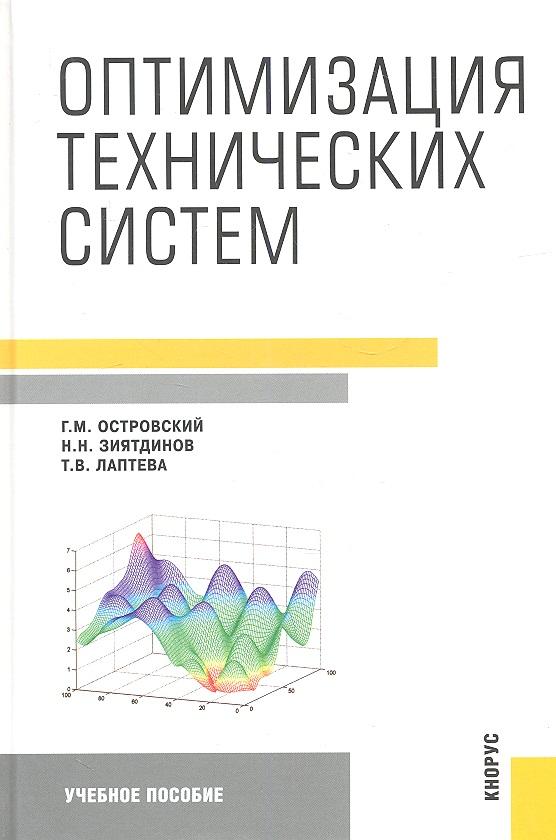 Островский Г., Зиятдинов Н., Лаптева Т. Оптимизация технических систем