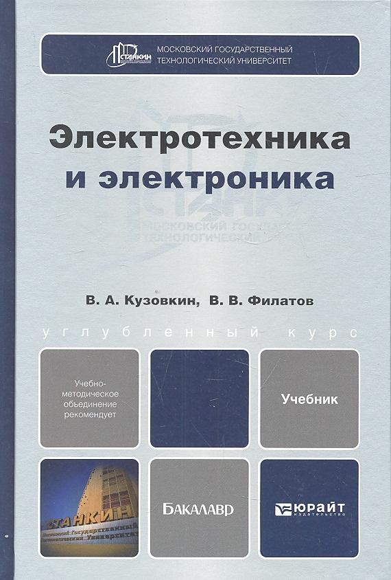 Кузовкин В., Филатов В. Электротехника и электроника. Учебник для бакалавров
